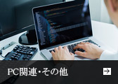 PC関連・その他