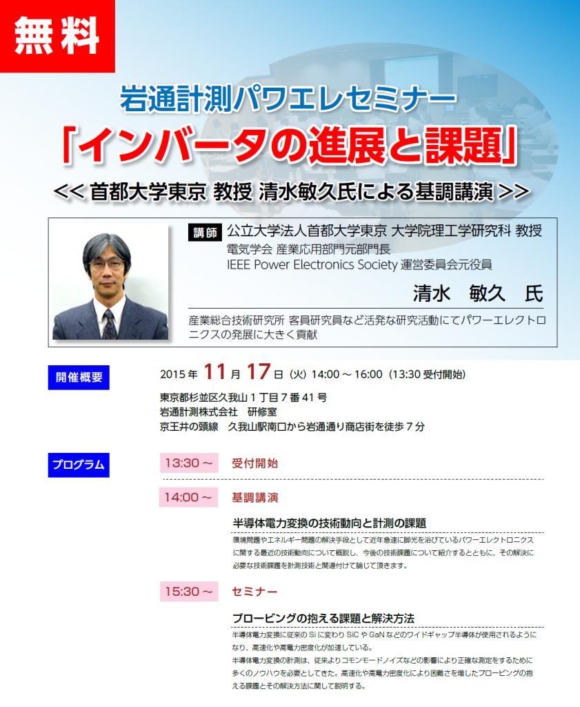 iwatsu_seminar2015