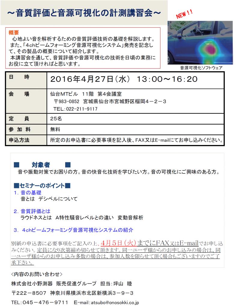 onosokki_seminar