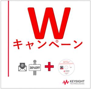 keysight_w_campaign